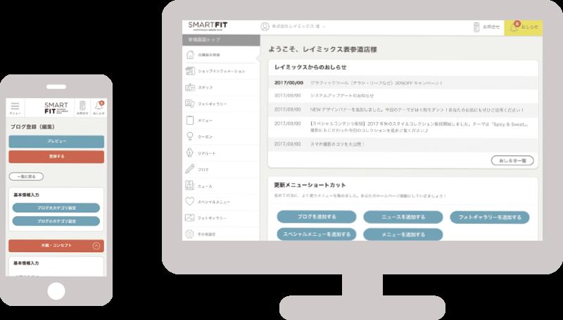 スマートフィット(SMARTFIT)のスマホとパソコン管理画面